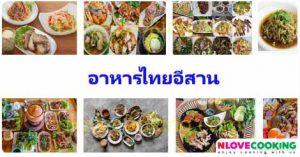 อาหารอีสาน อาหารภาคอีสาน สูตรอาหารอีสาน อาหารไทย