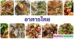 รายการอาหาร สูตรอาหาร เมนูอาหาร อาหารไทย