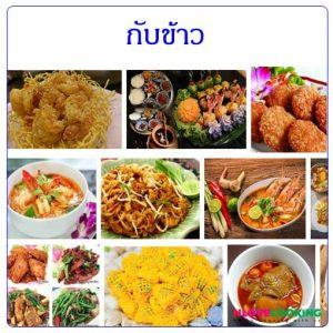 กับข้าว อาหารไทย เมนูอาหาร สูตรอาหาร