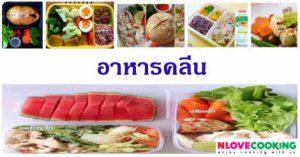 อาหารคลีน อาหารสุขภาพ อาหารลดความอ้วน