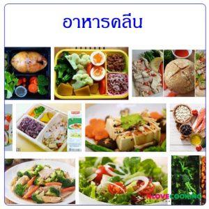 อาหารคลีน อาหารเพื่อสุขภาพ อาหารลดน้ำหนัก อาหารลดความอ้วน