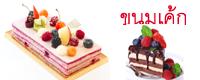 ขนมเค้ก อาหาร สูตรอาหาร เมนูอาหาร