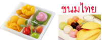เมนูขนมไทย
