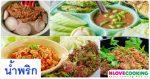 สูตรอาหาร เมนูอาหาร น้ำพริก อาหารไทย