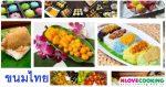 สูตรอาหาร เมนูอาหาร ขนมไทย อาหารไทย