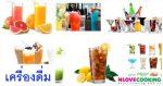 สูตรอาหาร เมนูอาหาร เครื่องดื่ม อาหารไทย