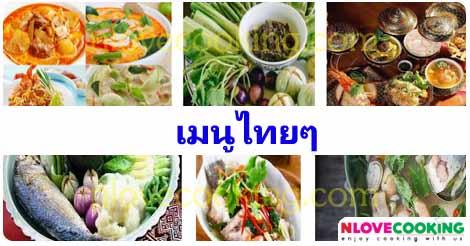เอกลักษณ์ของอาหารไทย เมนูอาหารไทย กับข้าว อาหาร