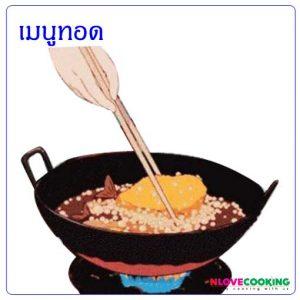 อาหาร สูตรอาหาร เมนูอาหาร เมนูทอด