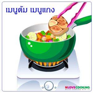 อาหาร สูตรอาหาร เมนูอาหาร เมนูแกง
