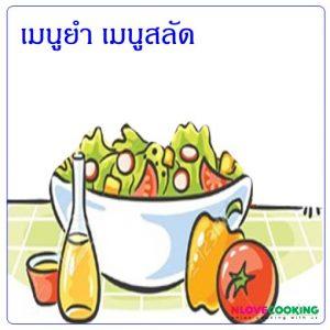 อาหาร สูตรอาหาร เมนูอาหาร เมนูยำ