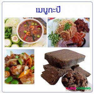 เมนูกะปิ อาหารไทย เมนูอาหาร สูตรอาหาร